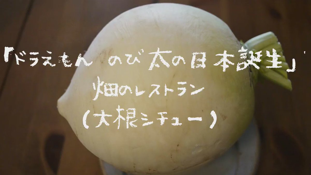 聖護院大根を見つけて久々に作りたくなり、ついでに動画も追加。 「ドラえもん のび太の日本誕生」(藤子・F・不二雄)の畑のレストラン(大根シチュー) https://t.co/wDK3VtjYtr https://t.co/XpAm4Oj4iq