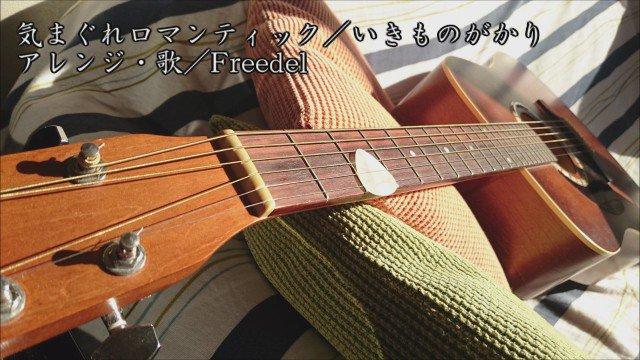 気まぐれロマンティック/いきものがかり 歌・ギター・アレンジ/Freedel  よろしければRTお願いします! https://t.co/MQiftIfAAL