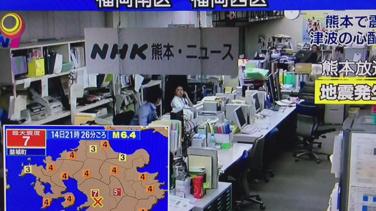 Video from the NHK newsroom in Kumamoto as the quake struck https://t.co/G3wDxFlUqm