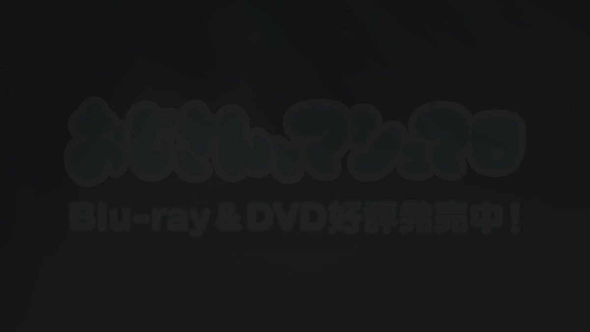 Pixivで閲覧数1000万超えの大人気シリーズのTVアニメBlu-ray・DVD『おじさんとマシュマロ』全1巻、全国の