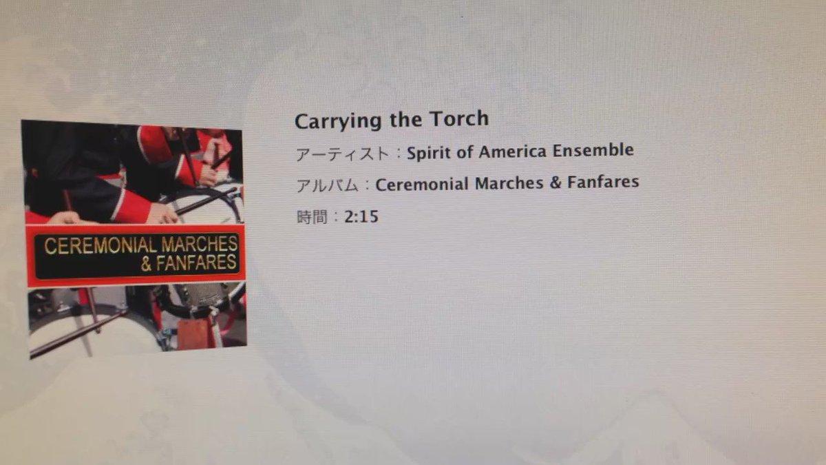 12年間気になっていた曲名、発覚。  陸上部出身の皆。僕らの青春の一曲。決勝でかかるあのファンファーレは、Ceremonial Marches & Fanfaresというアルバム内のCarrying the Torch という曲だ! https://t.co/YDADGhVuib