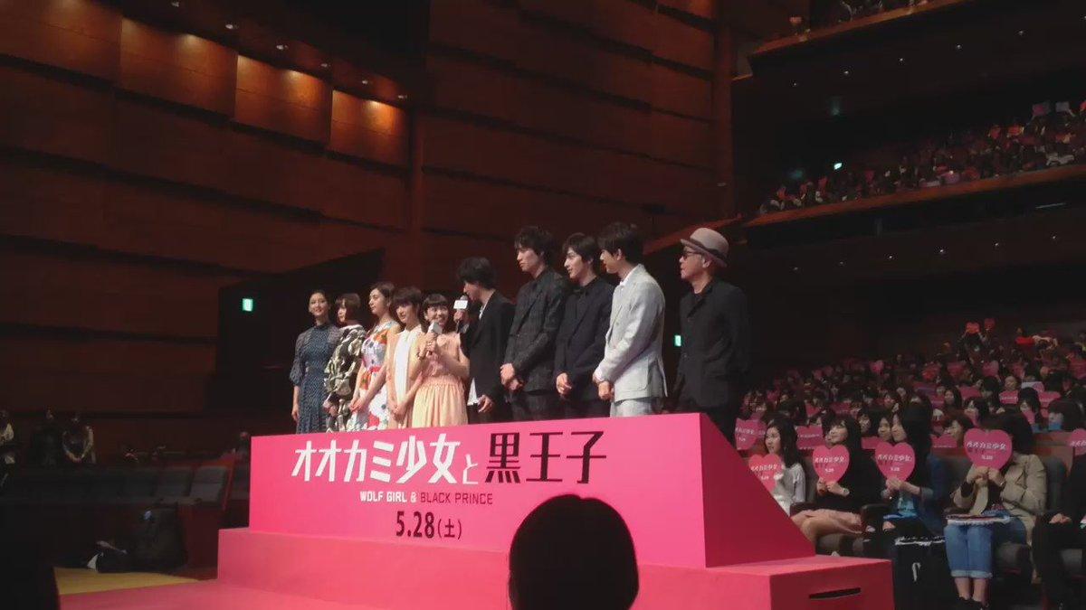 ジャパンプレミアの最後、会場の皆さんと一緒に「オオカミ少女と黒王子ー!」で締めくくりましたよ💕#オオカミ少女と黒王子