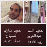 حفيد الملك عبدالعزيز : رؤية 2030  .  حفيد مبارك الصباح : خطة التنمية https://t.co/zeiym6XiN4