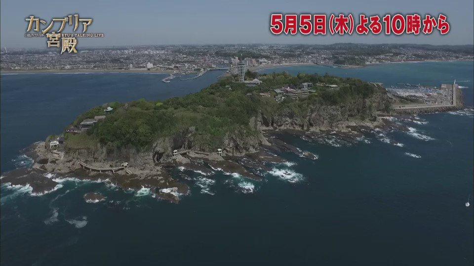 GWに湘南・江ノ島に行く人も多いはず。しらす丼とともに名物が、新江ノ島水族館。小さいのに日本の水族館の中で堂々4位の集客力を持っています。テレビ東京系列5日(木)夜10時放送のカンブリア宮殿は、「えのすい」大人気の秘密に迫ります。 https://t.co/63uCkEKzgA