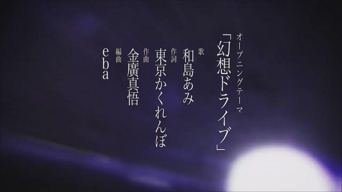 迷家-マヨイガ-(ディオメディア)「幻想ドライブ」(作詞:東京かくれんぼ/作曲:金廣真悟/歌:和島あみ)