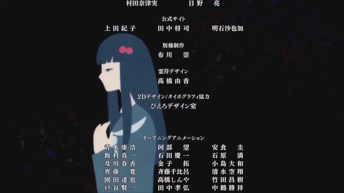 双星の陰陽師(studioぴえろ)「アイズ-」(作曲:山口寛雄/作詞、歌:加治ひとみ)