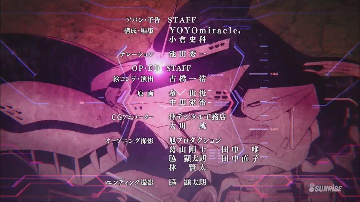 機動戦士ガンダムユニコーン RE:0096(サンライズ)「Next 2 U -eUC-」(作詞:澤野弘之、cAnON./