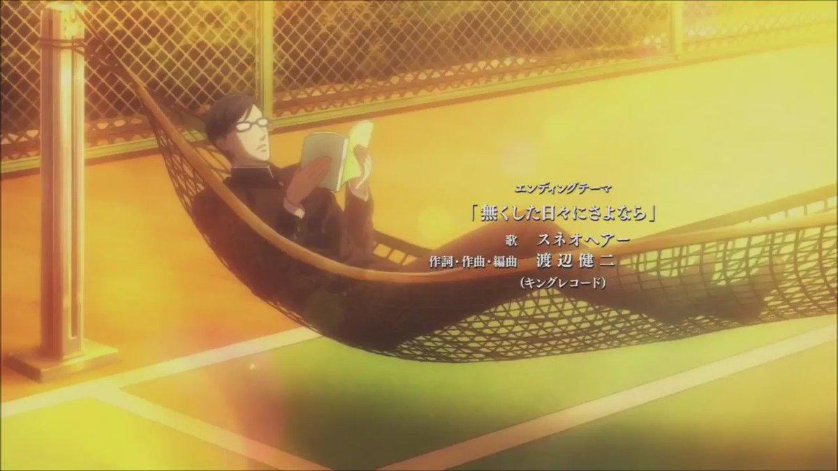 坂本ですが?(スタジオディーン)「無くした日々にさよなら」(作詞、作曲:渡辺健二/歌:スネオヘアー)