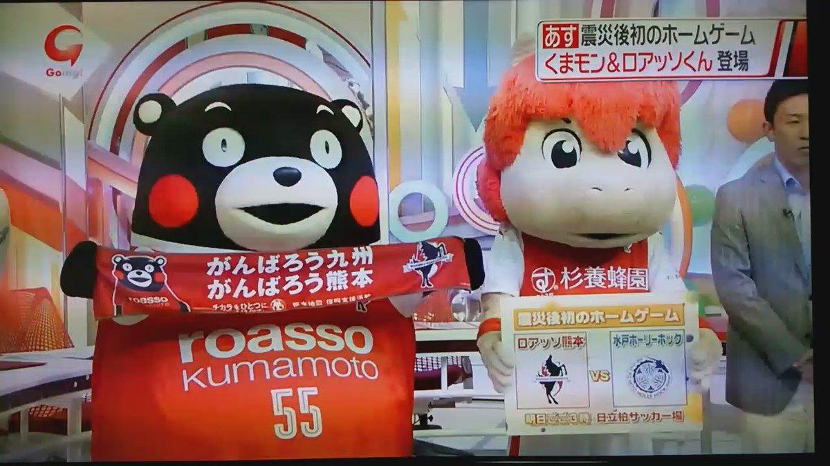 ロアッソくん&くまモン&上田さんが、明日のロアッソ熊本vs水戸ホーリーホック戦をPR!! #ntv https://t.co/0vffY7i1wV