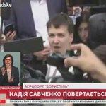 Молния! Первые публичные слова Савченко на Родине! https://t.co/xlYKsloV7m https://t.co/vD9xMrFEe0