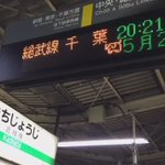 JR吉祥寺駅ホームの行き先案内版を見上げると、昨日亡くなった井の頭自然文化園のゾウのはな子さんを追悼…