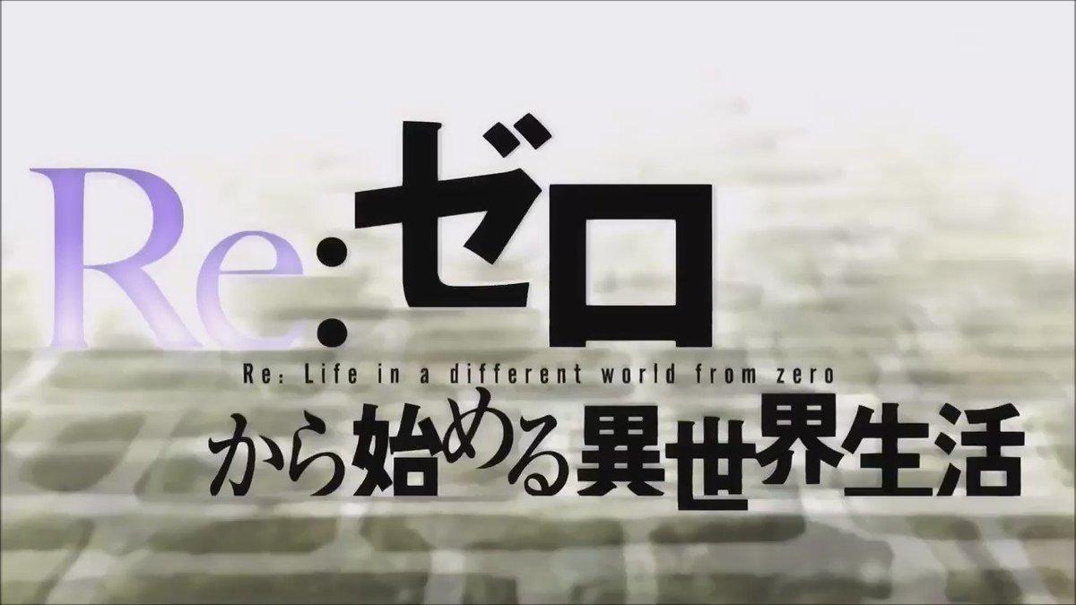 Re:ゼロから始める異世界生活(WHITE FOX)「Redo」(作詞:ミズノゲンキ/作曲:宮崎誠/歌:鈴木このみ)