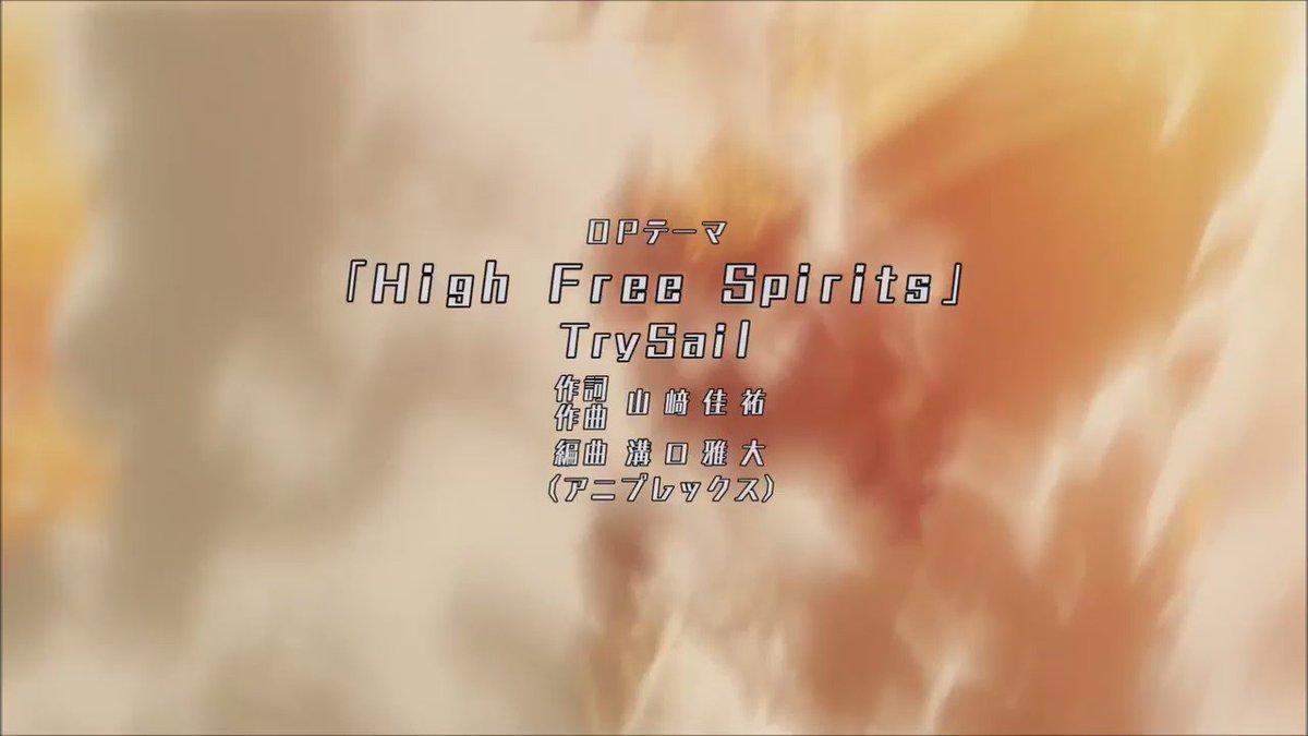 ハイスクール・フリート(プロダクションアイムズ)「High Free Spirits」(作詞、作曲:山崎佳祐/歌:Try