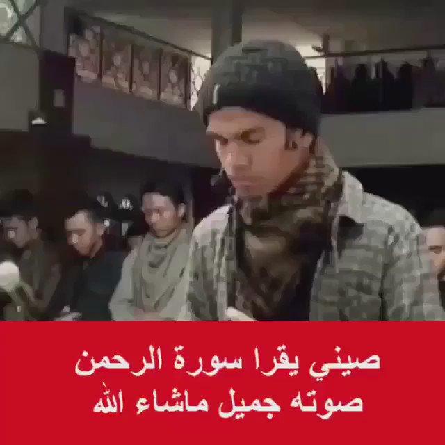 #جميل_جميل_جميل صيني يقرأ سورة الرحمن بصوت عذب #ما_شاء_الله https://t.co/A7UxJr4fml