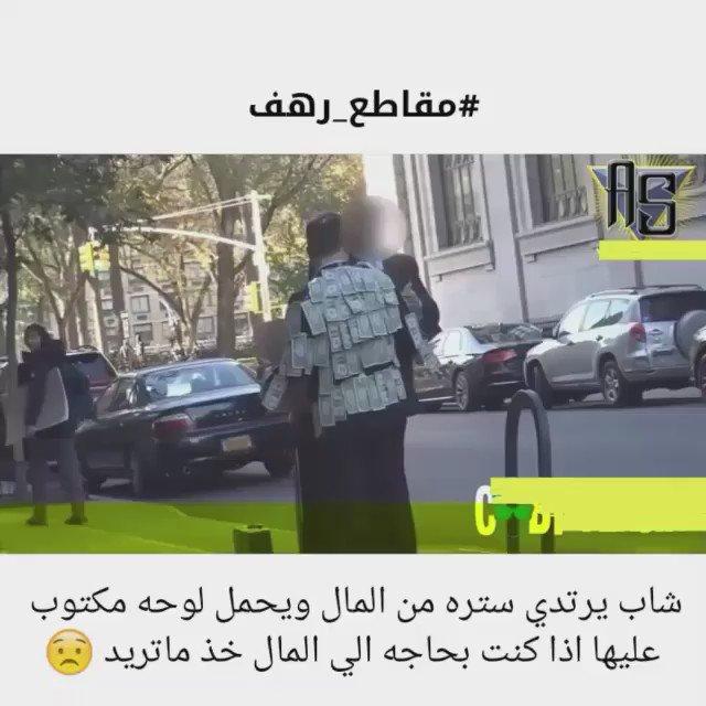 جشع الغني و قناعة الفقير.. https://t.co/Uyr6a1N3FD