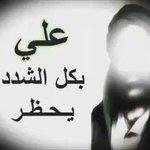 #تويتر_يغرد_بحب_علي علي بكل الشدديحضر علي مايوم يتعذر علي ينطردبإسمه الشر علي هيبة محاچينه علي سلوة ليالينه #ياعلي 👇 https://t.co/sEhQH3yswD