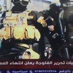قيادةالحشدالشعبي تدعواالعراقيين للاحتفال بهذا النصر الكبير وسحق داعش في الأنبار و #الفلوجة نبارك لامهات ابطال العر… https://t.co/sYFzACG4sS