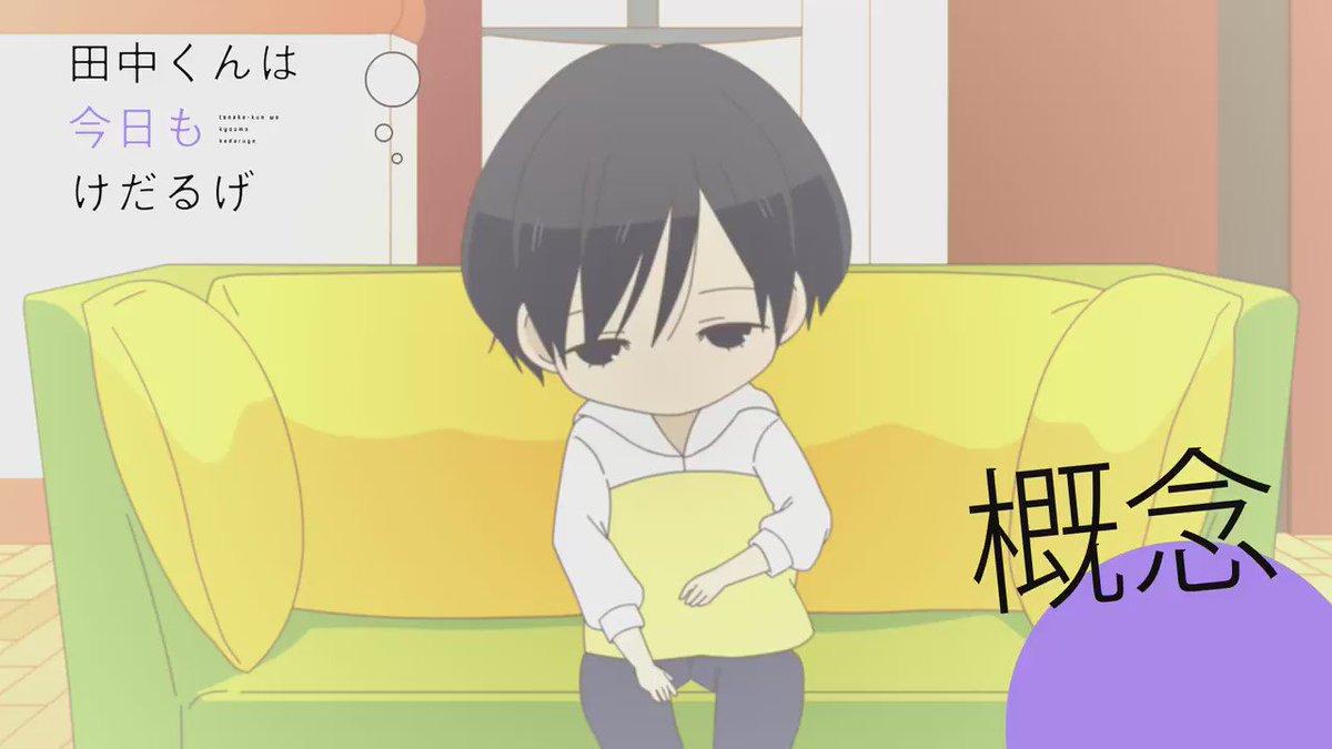 オリジナルTwitterアニメ「田中くんは今日もけだるげ」6/29【概念】なんだかんだ言いながら、やっぱり兄思い。 #た
