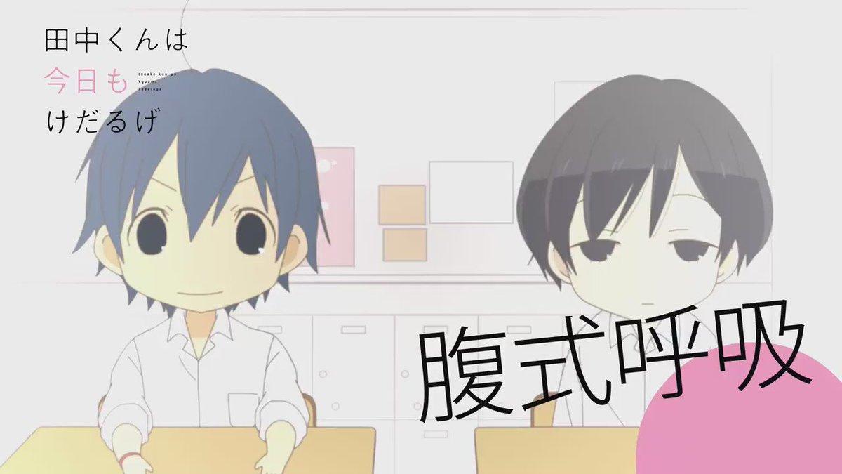 オリジナルTwitterアニメ「田中くんは今日もけだるげ」7/1【腹式呼吸】こちらも最終話です。3か月お付き合いありがと
