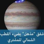 """#شفق """"مذهل"""" يضيء القطب الشمالي للمشتري #Jupiter #aurora  #ناسا https://t.co/5NOovRgn7l"""