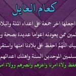 #محمد_رسول الله_ﷺ #كعام_العايل @mmarket222 @Cub_511 @MOHAMMD198500 @al_eiid #اخر_جمعه_في_رمضان #ساعة_استجابة https://t.co/SWEIZ3Cv8J