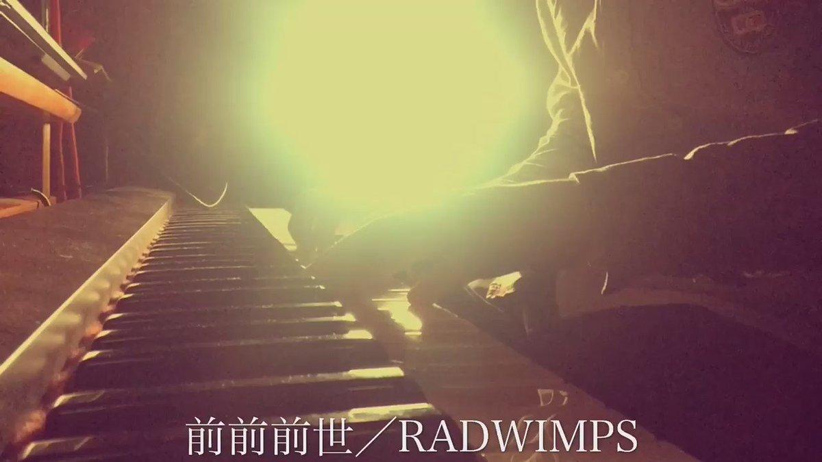 【前前前世/RADWIMPS】スパークルに引き続き映画『君の名は。』主題歌RADWIMPSの新曲をピアノ弾き語りカバーし