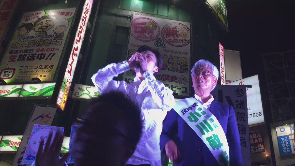 #東京選挙区  は  #小川敏夫  シールズ奥田愛基さんのコール     #3分の2を取らせない https://t.co/6D2YgFwISu