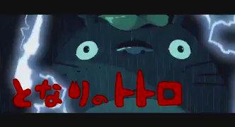 【となりのトトロ】がホラー映画だったら・・・・??