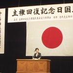 わーお。  小池百合子氏(2013年)「憲法改正しなければならないし、改正すれば現在の憲法記念日を廃止できる」 https://t.co/AsKC5RDtij
