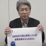 .@TwitterGovJP (都知事選候補者への質問①)公約の中で特に重視している政策を教えてください。 「住んでよし」「環境によし」の一環として、東京都で非核都市宣言を行います。 #都知事選候補者の主張 https://t.co/ZKokg9vXnO