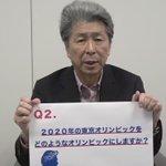 .@TwitterGovJP (都知事選候補者への質問②)2020年の東京オリンピックをどのようなオリンピックにしますか? コンパクトでオープン、シンプルなオリンピック・パラリンピックを目指します。 #都知事選候補者の主張 https://t.co/c10n3jFVJy