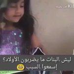 شوفوا ليش البنات  ما يضربون الأولاد  https://t.co/l6Gv0bE4j7