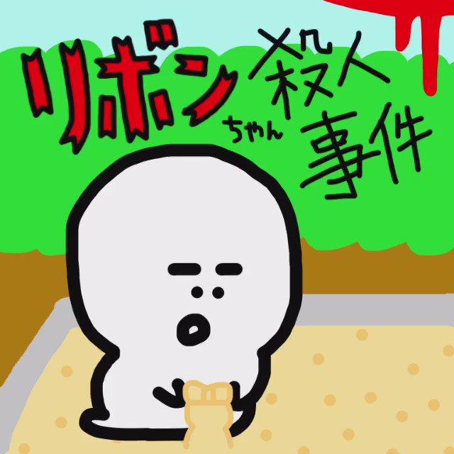 🎀リボンちゃん殺人事件🎀#アニメ逆転裁判 #タイアップ
