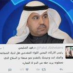 @Fahd_Alshelaimi  الدكتور الشليمي للمقدشي  ( هل لديكم الشجاعة للتقدم نحو صنعاء ) https://t.co/hEbECRaYDh