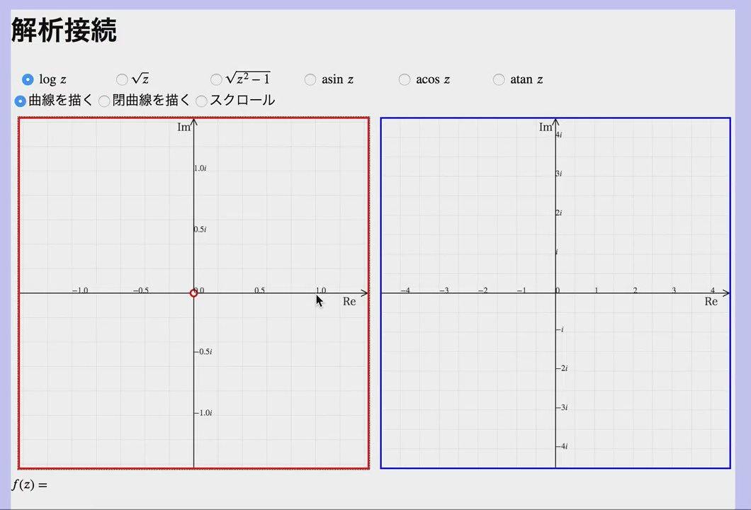 【実演】log: 単位円の周りを一周すると値が 0 から 2πi=6.28i まで動く https://t.co/HdFhDqA7qo