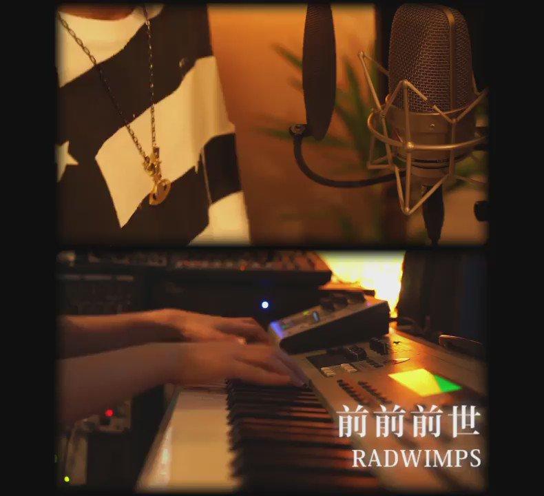 前前前世 / RADWIMPS  Vocal:天月(@_amatsuki_) Piano:kain(@kain2525)  #君の名は。 https://t.co/KwxzSMIs6v