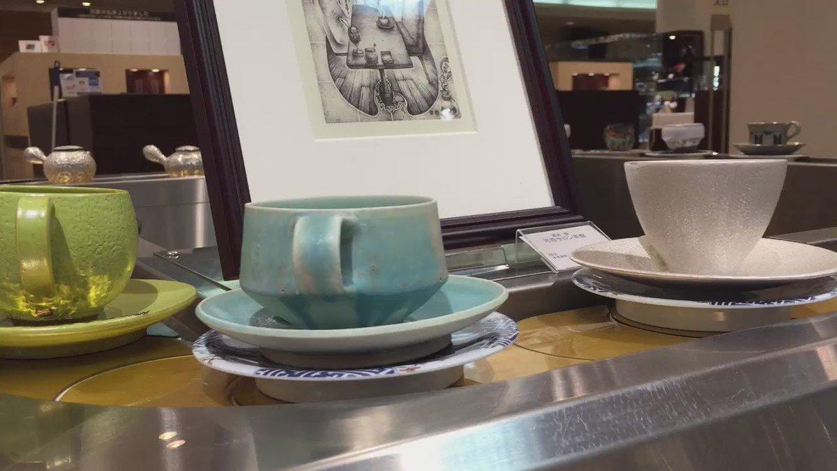 回る回るよ世界は回る、ここ日本橋ではカップも皿も回ります。今日も今日とて回転喫茶、日本橋三越本館5階にて。お盆明けに職場で使う小粋なマグカップを狙いに来ては如何でしょう。 https://t.co/C8mJ8Zpw2o