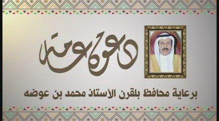 دعوة عااامة https://t.co/442pXzp0Ey