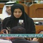 المرأة الإماراتية ابهرت العالم بإنجازاتها #لأنها_اماراتية https://t.co/aGLmRXqPRb https://t.co/s3PHvHH8XZ