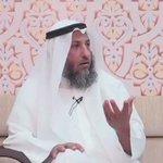 فيديو / عثمان الخميس: على النساء ان يتقن الله و يبتعدن عن عمليات التجميل. https://t.co/T69TgtGosI