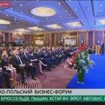 """Назарбаев на Казахстанско-Польском бизнес-форуме в Варшаве """"наклонил"""" Путина. https://t.co/PRKzxhN0bZ"""