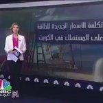 #فيديو| قناة CNBC تشرح آثار رفع أسعار البنزين والكهرباء والماء على العائلة الكويتية. #الكويت 🇰🇼 https://t.co/aD6PfxndmY