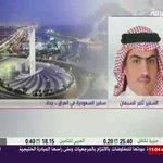 السبهان: سياسة السعودية ثابتة وهي لن تتخلى عن عروبة العراق وقرار ابعادي جاء لرفع الحرج عن الحكومة #كلنا_ثامر_السبهان https://t.co/cuPfDXTCno
