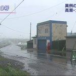 """【台風10号「高潮」のおそろしさ】 今回の台風10号は「高潮」にも警戒が必要。動画は、去年10月に北海道根室市で発生した高潮の様子です。気圧の低下と暴風で押し寄せる高潮は""""気象津波""""とも呼ばれます #台風10号 https://t.co/PlllkJeyxP"""