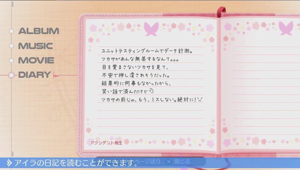 【PS Vita プラスティック・メモリーズ】アイラルートのイベントを1つ読むと、その日の「アイラの日記」が開放されるお