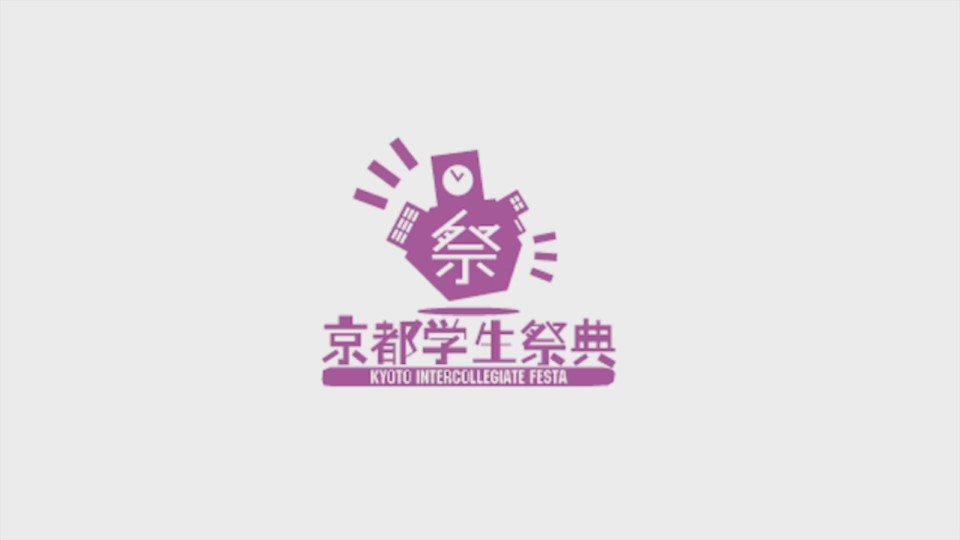 【第14回京都学生祭典PV公開!】 【拡散希望!】 今年の京都学生祭典のPVになります!  #京都学生祭典 学生の熱い想いが伝わるものとなっていますので是非見て欲しいです!!^_^ https://t.co/9lwjxr6EZq