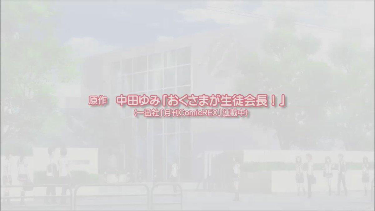 【特報/新PV公開】#おくさま 星風高校の諸君、お待たせしたぞ‼︎10月2日から『おくさまが生徒会長!+!』放送開始です