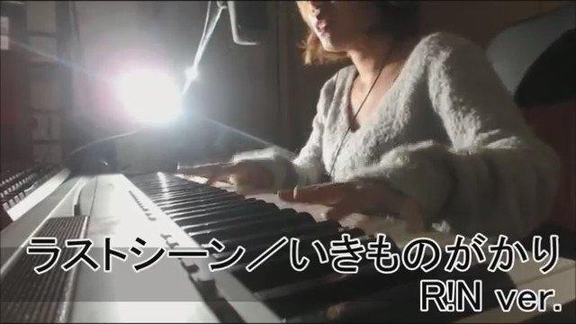 映画「四月は君の嘘」の主題歌、「ラストシーン」/いきものがかりピアノ弾き語りしました。Youtubeはこちらから: …#