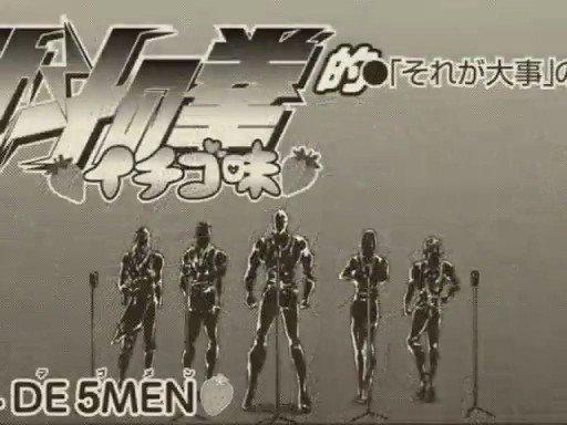 南斗 DE 5MEN(サウザー、レイ、シュウ、シン、ユダ)が歌う「それが大事」(*´ 艸`)擬音が秀才過ぎる…「トゥッテ
