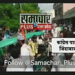#BigBreaking मुरादाबाद में कांग्रेस की रैली में लगे पाकिस्तान जिंदाबाद के नारे।। via- @samachar_plus  #MustWatch 👇 https://t.co/z7ipN19tHf